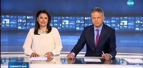 Новините на NOVA (23.04.2019 - централна)