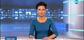 Спортни новини (23.04.2019 - централна)