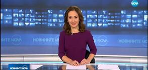 Новините на NOVA (23.04.2019 - късна)
