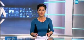 Спортни новини (23.04.2019 - късна)