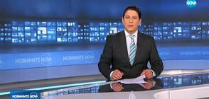 Новините на NOVA (24.04.2019 - 8.00 ч.)