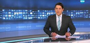 Новините на NOVA (24.04.2019 - 9.00 ч.)