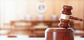 Предадоха на съд мъж, причинил умишлено смъртта на майка си
