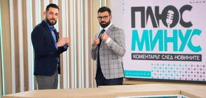 Кузман Илиев и Владимир Сиркаров: Футболът, а не телевизията ни събра заедно