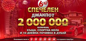 """Падна джакпотът в играта """"Лото 6 от 47"""" на Национална лотария"""