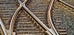Влак блъсна и уби мъж край Сливен