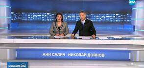 Новините на NOVA (24.04.2019 - централна)