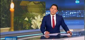 Новините на NOVA (25.04.2019 - 7:00 ч.)