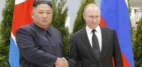 Започна срещата Путин - Ким Чен Ун