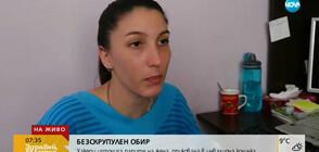 Хакери източиха парите на жена с двигателни проблеми
