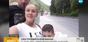 СЛЕД ТРАГЕДИЯТА КРАЙ МАКАЗА: За първи път - говори пострадалото семейство