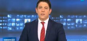 Новините на NOVA (25.04.2019 - 9:00 ч.)