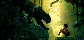Приказки от джунглата във вълнуваща премиера на Великден по NOVA
