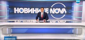 Новините на NOVA (25.04.2019 - обедна)