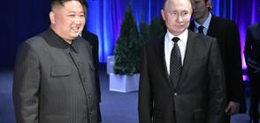 ЗАЕДНО КЪМ СВЕТЛО БЪДЕЩЕ: След срещата между Владимир Путин и Ким Чен-ун
