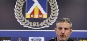 """Изпълнителният директор на """"Левски"""": Треньорска смяна не е на дневен ред"""