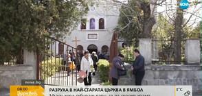 Най-старата църква в Ямбол се руши, млади хора събират дарения (ВИДЕО)