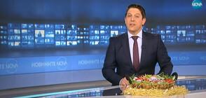 Новините на NOVA (26.04.2019 - 9.00 ч.)