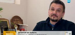 """""""Темата на NOVA в аванс"""": Истории за душата"""