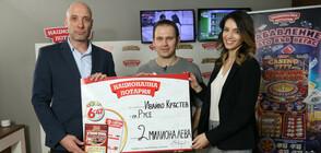 """31-годишен късметлия от Русе спечели джакпота в играта """"Лото 6 от 47"""" на Национална лотария"""