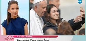 Надежда Узунова - първият български журналист, добрал се до близкото обкръжение на Папата