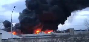 Голям пожар в завод за ракети в Русия (ВИДЕО)