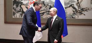 Вучич информира Путин за косовския въпрос