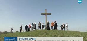 Католическата общност в Белене почете паметта на жертвите на комунизма