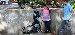 Нов графит на Банкси (СНИМКА)