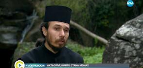 """""""Къси разкази"""": Актьорът, който стана монах"""