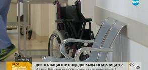 Докога пациентите ще доплащат в болниците?