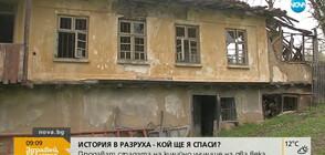 История в разруха: Продават сградата на килийно училище на два века