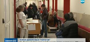 "1800 души са потърсили помощ в ""Пирогов"" в дните около Великден"