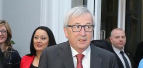 Жан-Клод Юнкер: Не само ЕС, но и целият свят се намира в криза