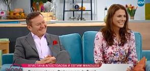 """Евтим Милошев и Христина Апостолова: Синовете ни се срещат в новите епизоди на """"Откраднат живот: Любовта лекува"""""""
