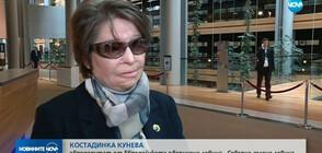 Костадинка Кунева - от чистачка в Гърция до 18-я българин в ЕП