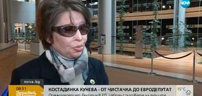 Как българка от чистачка стана евродепутат? (ВИДЕО)