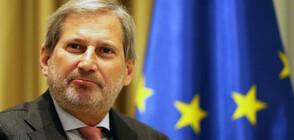 Хан: ЕС да започне преговори със Северна Македония в най-кратък срок