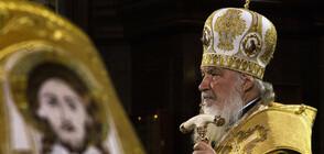 Руският патриарх Кирил е под карантина
