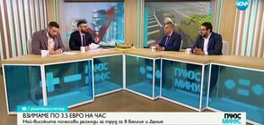 Икономистът Радослав Пашов: Инфлацията е в рамки