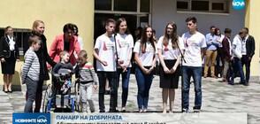 ПАНАИР НА ДОБРИНАТА: Абитуриенти помагат на деца в нужда