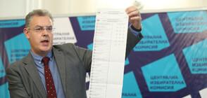 ЦИК показа образеца на бюлетината за евроизборите