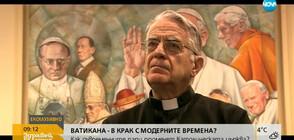 Съветникът на папата: Франциск говори и с жестове, а дори и с мълчанието си