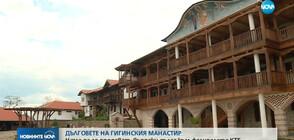 Гигинският манастир няма да бъде продаван