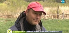 """""""Да хванеш гората"""": Един холандец, безнадеждно влюбен в България"""