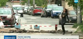 Собственици преградиха улица като частен имот