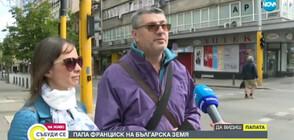 Граждани вече се събират в центъра на София