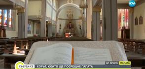 Хорът от Раковски, който ще приеме папата (ВИДЕО+СНИМКИ)