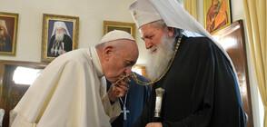 Патриарх Неофит посрещна папа Франциск (ВИДЕО+СНИМКИ)