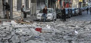 Ожесточени сблъсъци в Газа, бебе и бременна жена са сред жертвите (ВИДЕО)